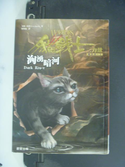 【書寶二手書T1/一般小說_GQI】貓戰士3部曲之III:洶湧暗河_陳順龍, 艾琳.杭特