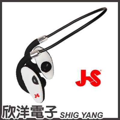 ※ 欣洋電子 ※ JS 運動型藍芽無線立體聲耳機 (HMH036) 白色款 可搭配具藍牙功能平板電腦.手機