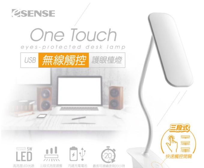 【迪特軍3C】Esense USB無線觸控護眼檯燈 11-UTD200 WH