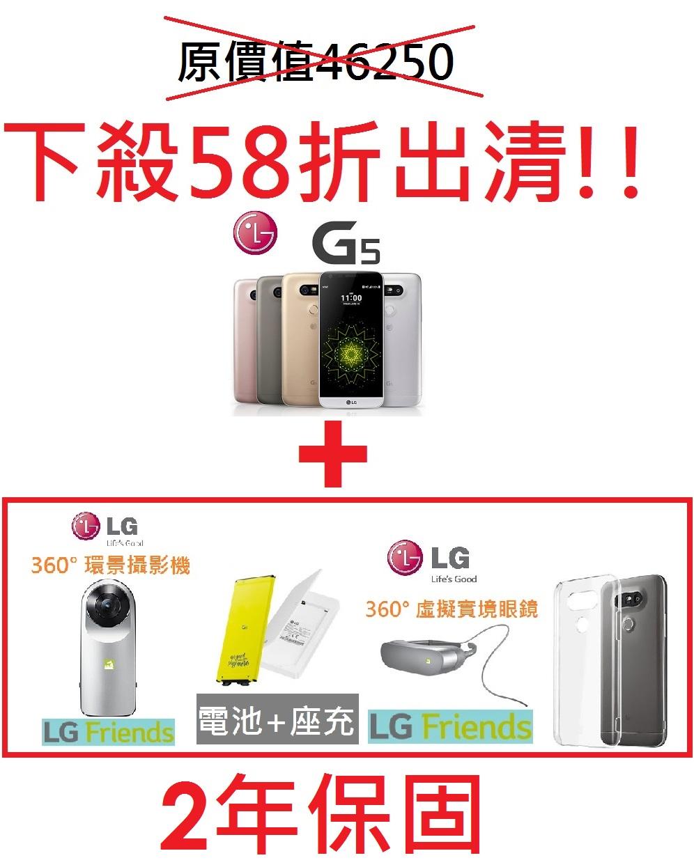 【原廠現貨】LG 樂金 G5(H860)5.3吋 4G/32G 4G LTE 智慧型手機(送360度VR眼鏡+360度相機+保護殼+原廠電池、座充)