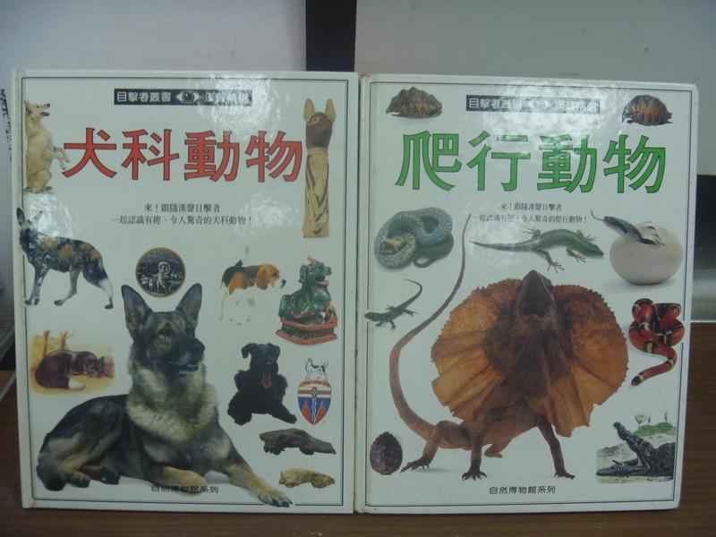 【書寶二手書T1/少年童書_QMC】犬科動物_爬行動物_2本合售_目擊者叢書