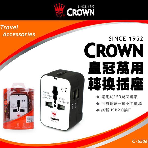 【加賀皮件】 CROWN皇冠萬用插座 優質輕型 可隨身攜帶 出國旅行好幫手 萬用插座 C-5506