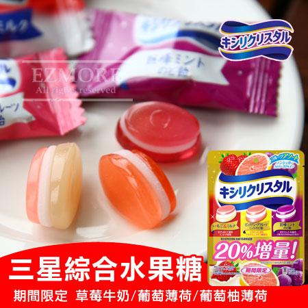 日本期間限定 三星 綜合水果糖 74g 糖果 水果糖 草莓 柚子 葡萄 三層糖【N101699】