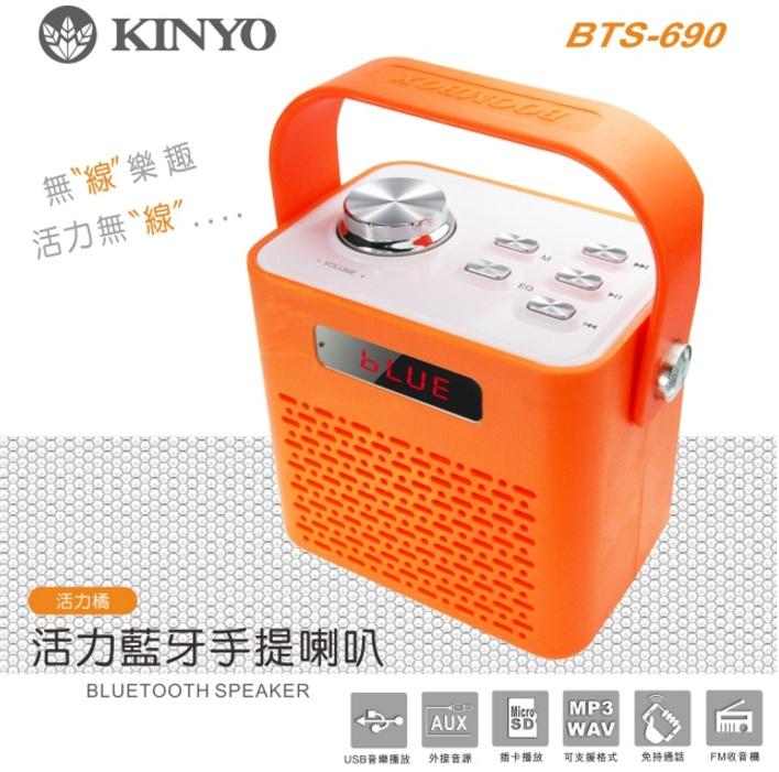 ❤含發票❤【KINYO-活力藍牙手提喇叭】❤音響/電腦/手機/USB/筆電/遙控器/接聽電話/記憶卡❤
