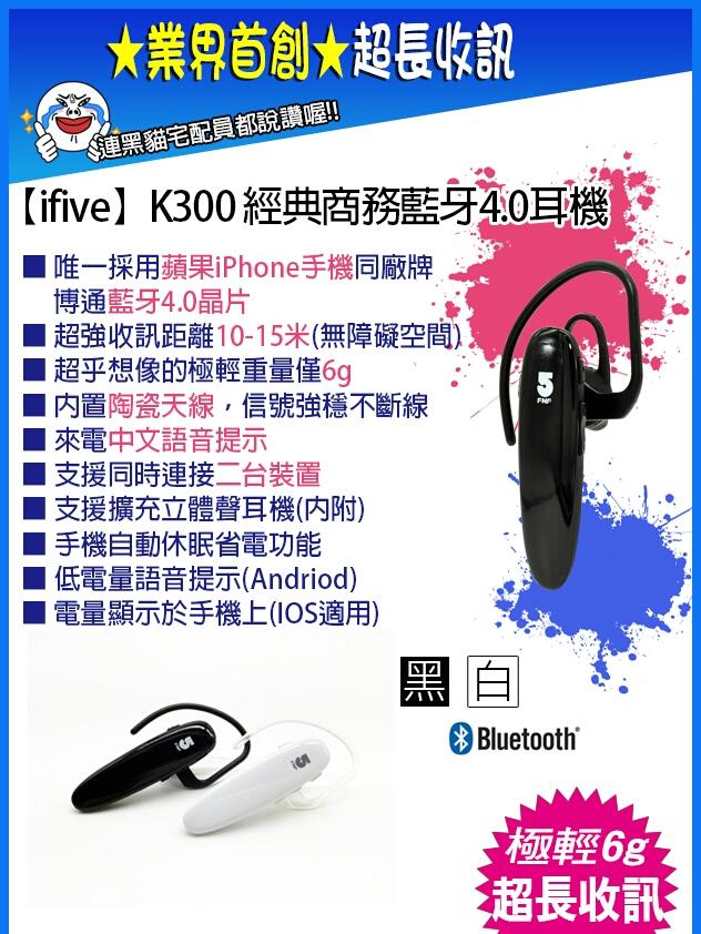 K300 時尚經典商務藍牙4.0耳機