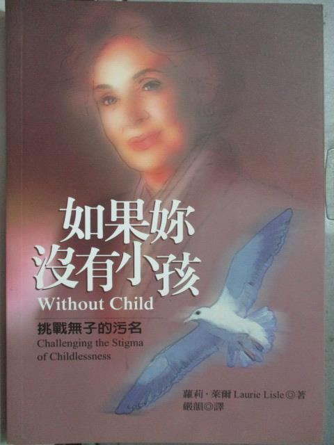 【書寶二手書T1/兩性關係_HCQ】如果你沒有小孩: 挑戰無子的污名_嚴韻, 蘿莉.萊