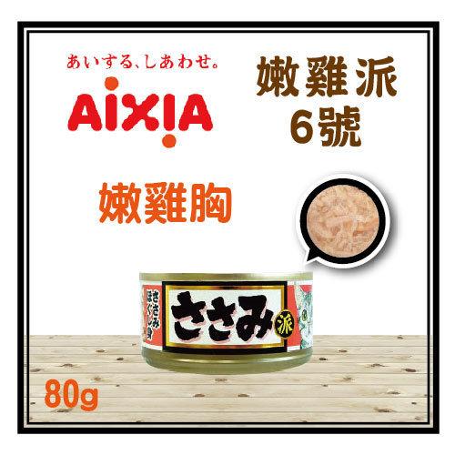【力奇】AIXIA 愛喜雅 嫩雞派-6號-嫩雞胸 -貓罐80g-39元>可超取(C072K01)