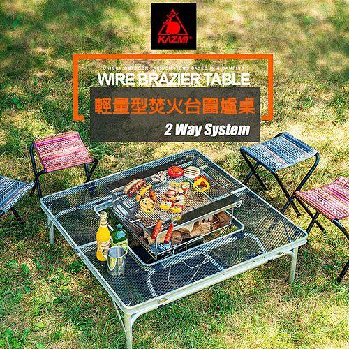 【露營趣】中和 KAZMI K6T3U004 輕量型焚火台圍爐桌 邊桌 RV-ST360 RV-ST361