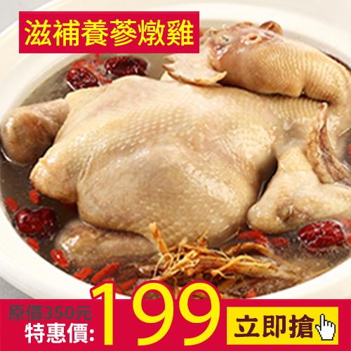 養蔘燉雞湯~整隻雞在裡面!特製湯頭,回味無窮~