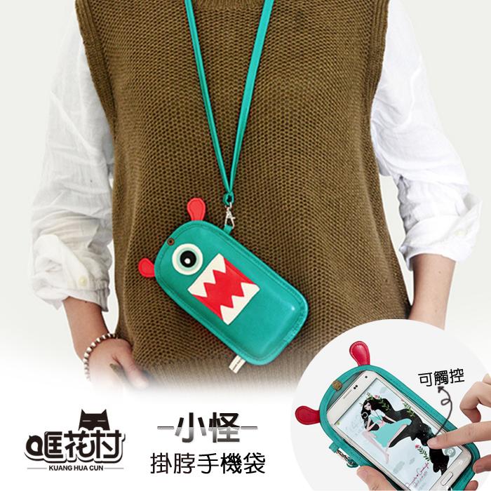 哐花村 小怪 掛脖 觸控手機包手機袋 手機套 出遊 適用5.5吋以下手機