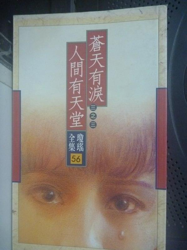 【書寶二手書T4/言情小說_HTN】蒼天有淚(三之一):人間有天堂_瓊瑤