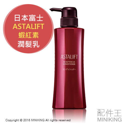 【配件王】 ASTALIFT 蝦紅素 潤髮乳 頭髮抗齡護理 深入呵護 360ml 另洗髮精