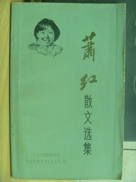 【書寶二手書T2/短篇_MFG】蕭紅散文選集_簡體