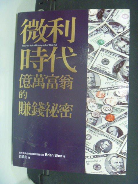 【書寶二手書T8/投資_MIP】微利時代億萬富翁的賺錢祕密_劉孟釗, RBRAINS