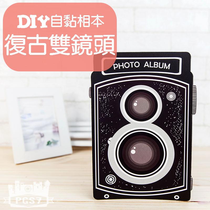 PGS7 富士 拍立得 相本 - 復古雙鏡頭造型 DIY 自黏相本 Mini8 25 50S 90 寶麗來 寬幅 相簿