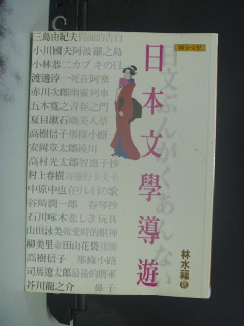 【書寶二手書T1/翻譯小說_KEP】日本文學導遊-聯合文學365_林永福