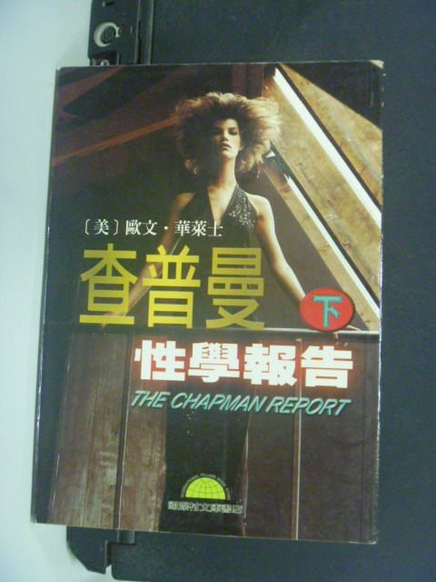 【書寶二手書T7/翻譯小說_KMC】查普曼性學報告(下)_歐文‧華萊士