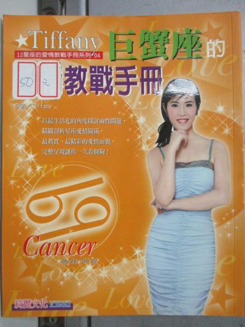 【書寶二手書T1/星相_OBH】巨蟹座的愛情教戰手冊_TIFFANY