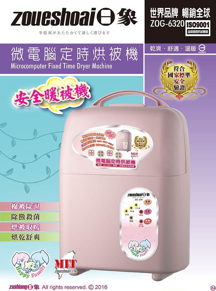 淘禮網    ZOG-6320  日象微電腦定時烘被機
