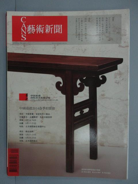 【書寶二手書T1/雜誌期刊_YKH】Cans藝術新聞_195期_Chinese art news等
