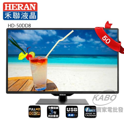 【佳麗寶】-【禾聯HERAN】50型-FHD LED液晶顯示器HD-50DD8