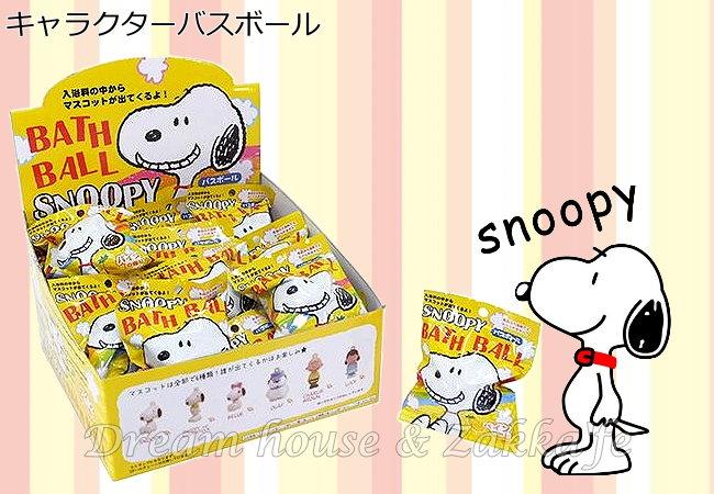 日本原裝進口 SNOOPY 史努比 經典人物 炭酸 泡澡錠/泡澡球/入浴劑 《 80g 》★每顆裡面都有一個小禮物喔★