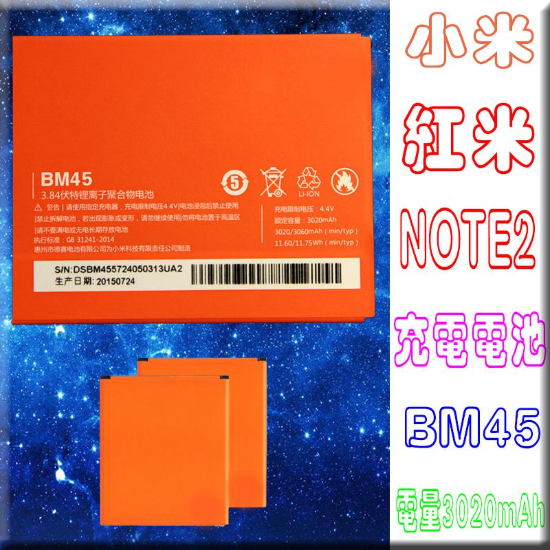☆雲端通訊☆拆機零件 小米 MIUI 紅米 Note 2 充電電池 3020mAh 全新 充電電池 電池型號BM45 鋰電池
