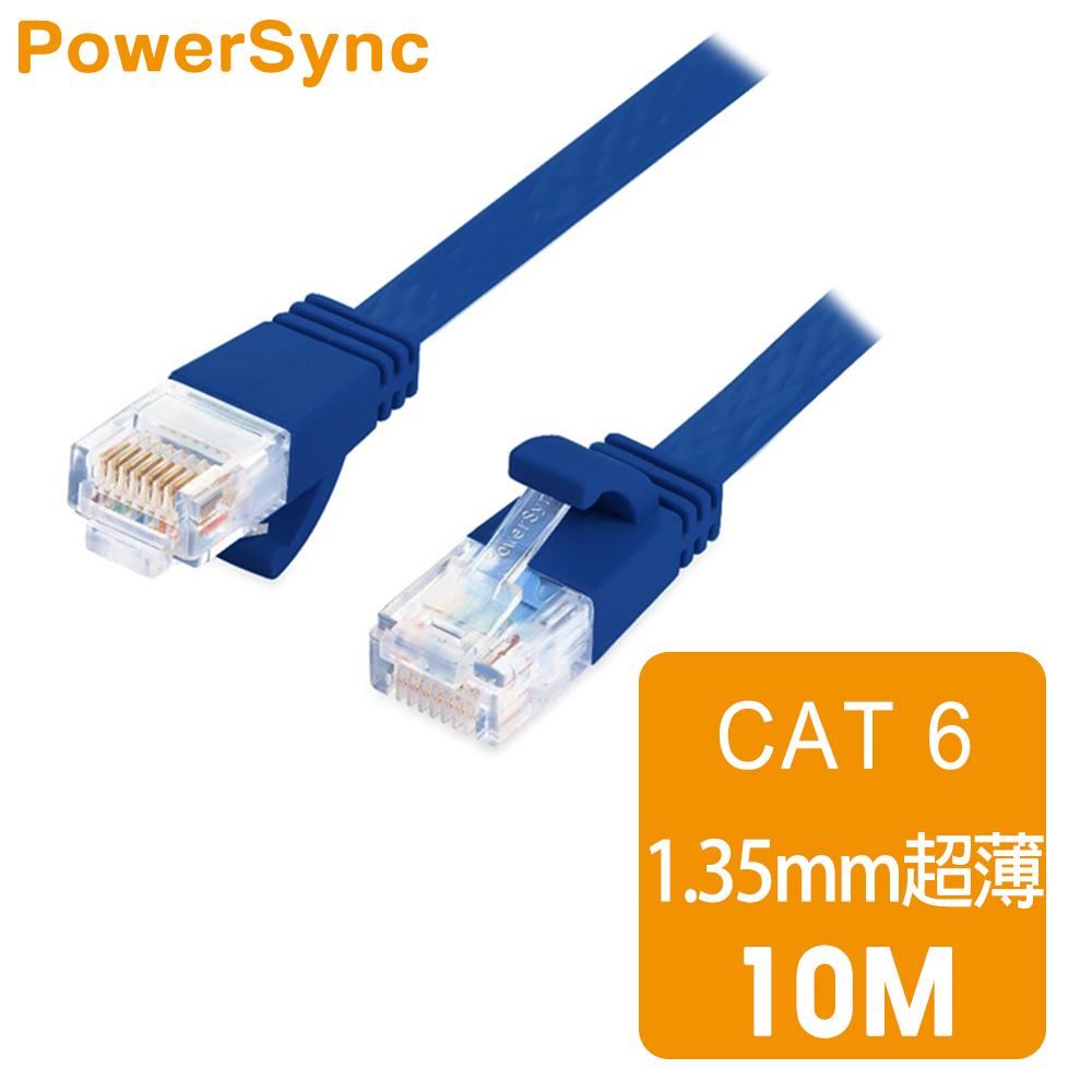 群加 Powersync CAT.6e 1Gbps 好拔插設計 高速網路線 RJ45 LAN Cable【超薄扁平線】藍色 / 10M (C6E10FL)