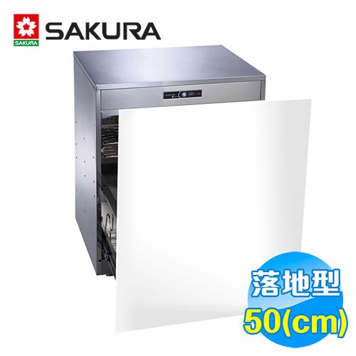 櫻花 SAKULA 50公分落地式嵌門板臭氧殺菌烘碗機 Q-7596AML