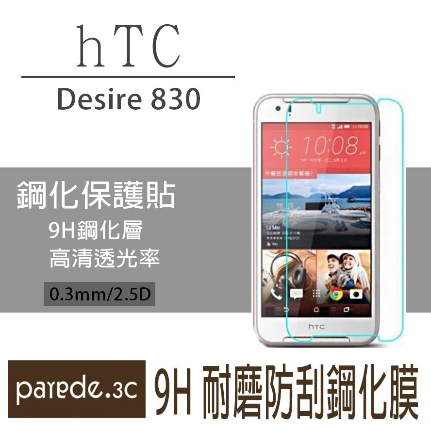 HTC Desire 830 9H鋼化玻璃膜 不滿版 螢幕保護貼 貼膜 手機螢幕貼 保護貼【Parade.3C派瑞德】
