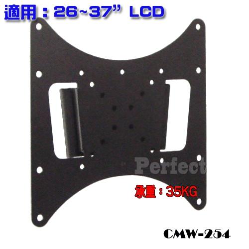 26~37吋液晶電視壁掛架 CMW-254 **免運費** 台灣製造 MIT