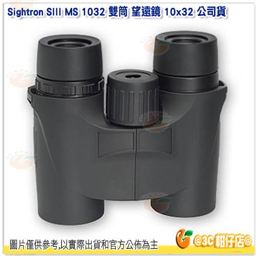 可分期 美國 賽特龍 Sightron SIII MS 1032 雙筒 望遠鏡 10x32 公司貨 屋脊式 完全防水 多層鍍膜 HD