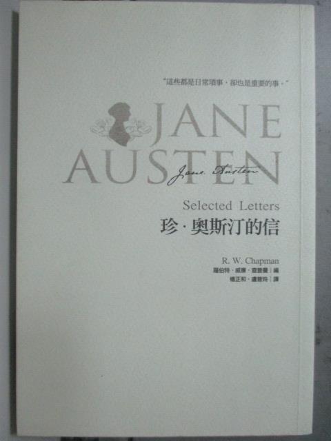 【書寶二手書T1/文學_JPT】珍‧奧斯汀的信 Jane Austen: Selected Letters原價_250_珍‧奧斯汀