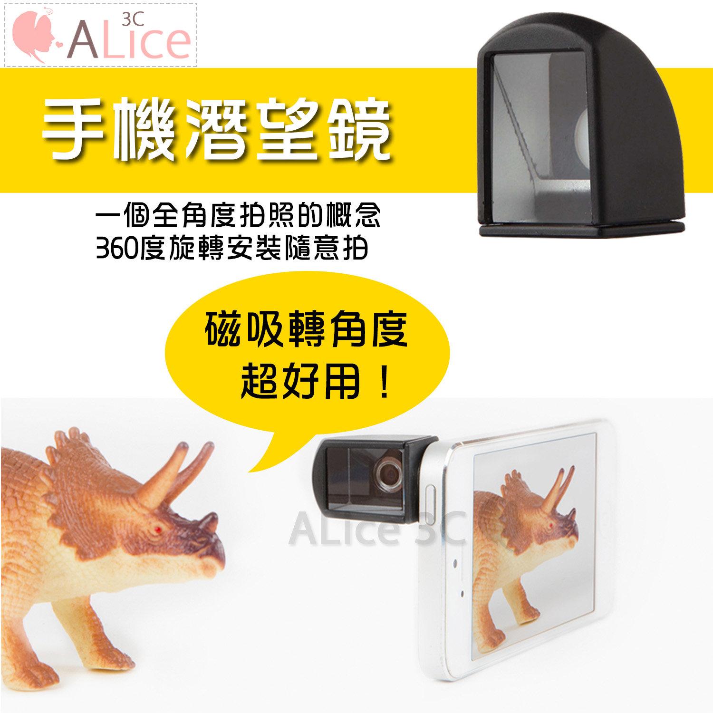 手機/平板 可用 拐角鏡 潛望鏡 【E2-018】 磁吸式 毛小孩 寵物 仰角鏡 自拍神器 Alice3C