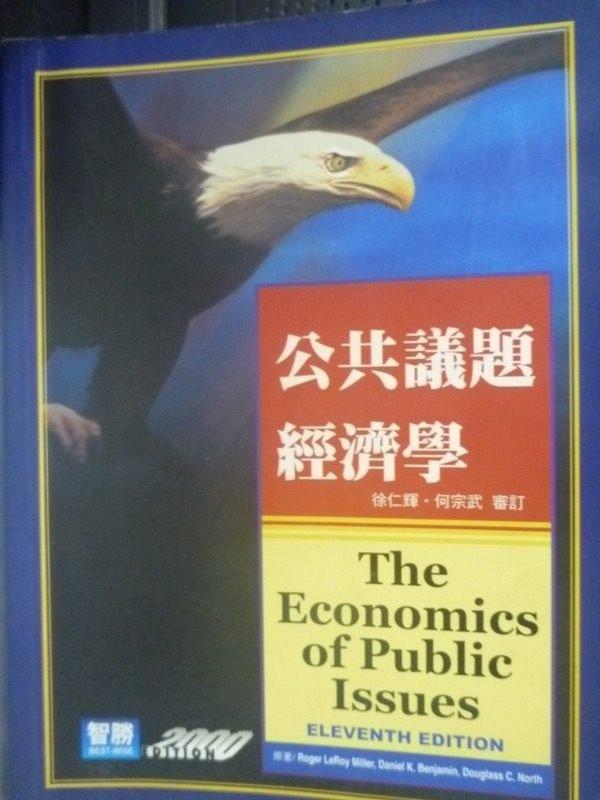 【書寶二手書T5/大學社科_ZBZ】公共議題經濟學_Miller