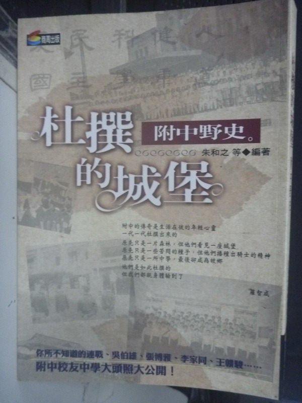 【書寶二手書T2/社會_IGF】杜撰的城堡-附中野史_朱和之