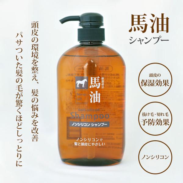 日本【熊野油脂】馬油保濕洗髮精 600ml