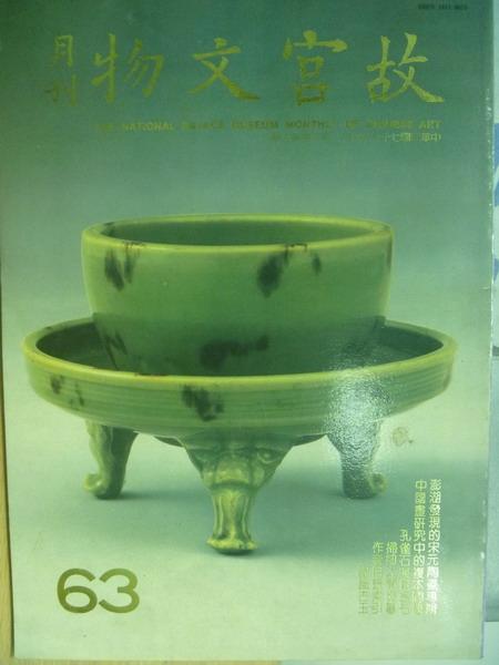 【書寶二手書T6/雜誌期刊_ZID】故宮文物月刊_63期_中國畫研究中的複本問題等