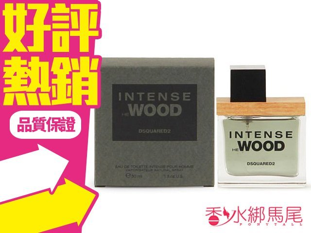 DSQUARED² He Wood Intense 男性淡香水 30ml◐香水綁馬尾◐