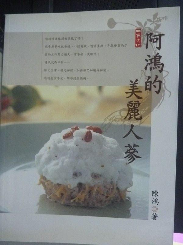 【書寶二手書T5/餐飲_ZDL】阿鴻的美麗人蔘_陳鴻