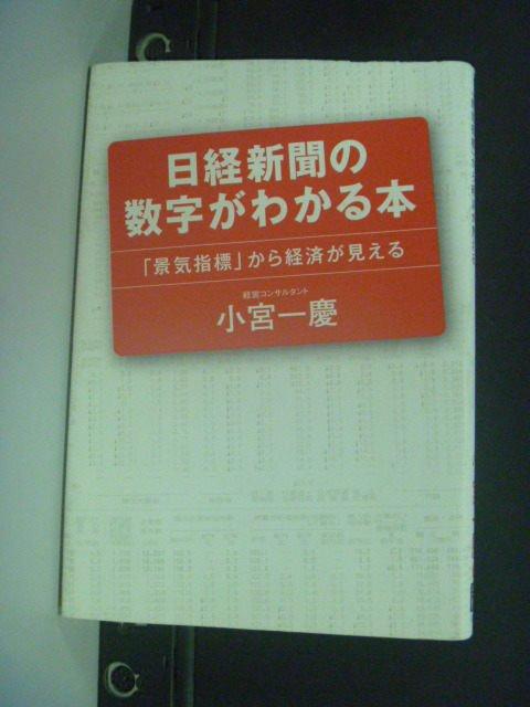 【書寶二手書T2/社會_MEG】日經新聞_經濟指標_小宮 一慶, 小宮 一慶