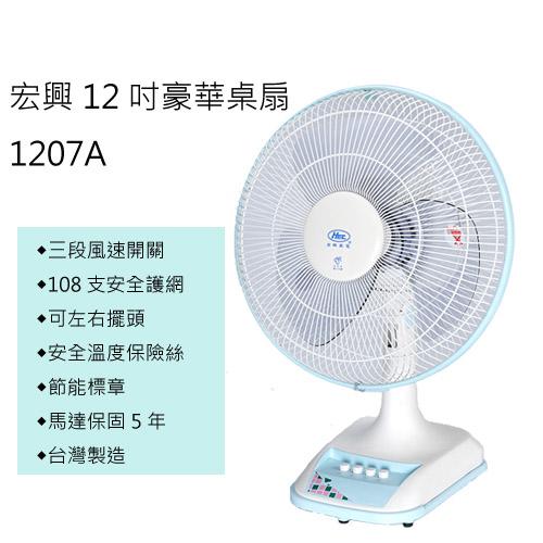 宏興 12吋豪華桌扇 1207A ◆108支安全護網 ◆可左右擺頭 ◆安全溫度保險絲