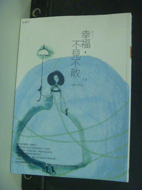 【書寶二手書T7/言情小說_JAF】幸福,不見不散_橘子