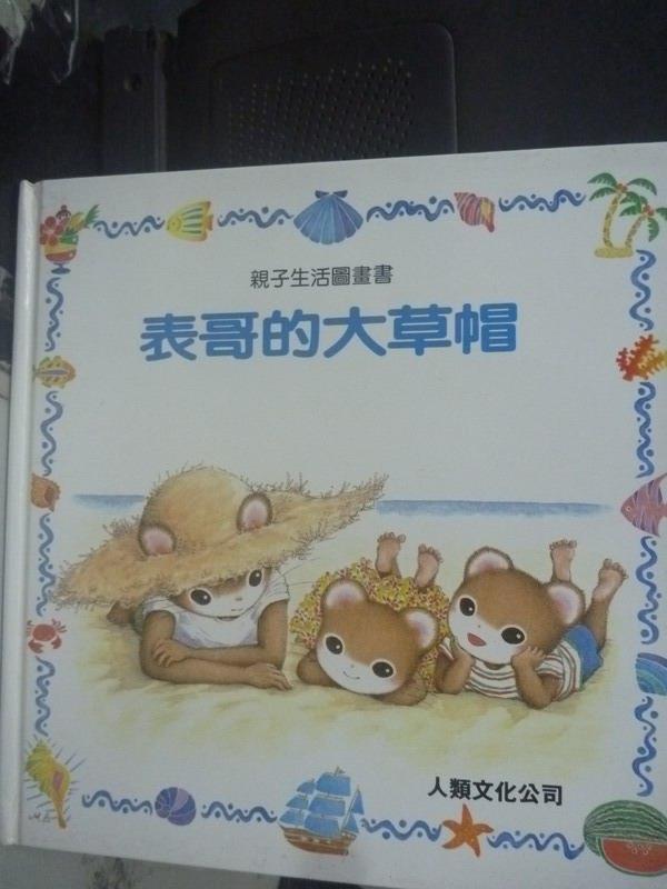 【書寶二手書T1/少年童書_ZEN】表哥的大草帽_芭蕉