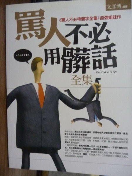 【書寶二手書T3/溝通_PBJ】罵人不必用髒話-全集_文彥博