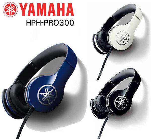 【集雅社】福利出清 YAMAHA HPH-PRO300 頭戴式 耳機 調控音量 現貨 分期0利率 免運