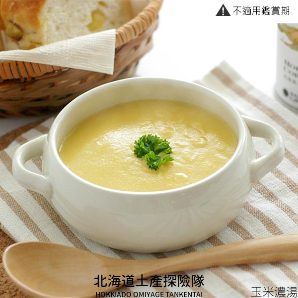 「日本直送美食」[GRANVISTA] 北海道玉米濃湯 1罐 ~ 北海道土產探險隊~