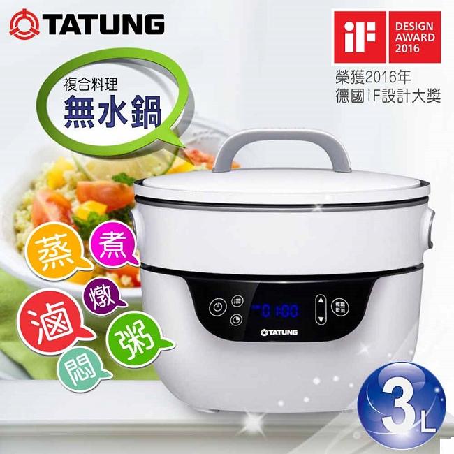 【大同TATUNG】健康複合料理無水鍋/TSB-3016EA