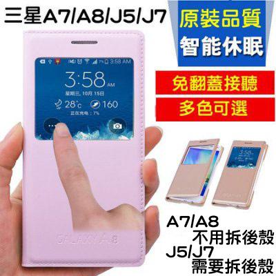 三星 A7 A8 J5 J7 Note3 Note4 Note5 智能休眠 透視感應皮套 S-View 開窗皮套