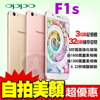 OPPO F1S (3GB/32GB) 攜碼台灣大哥大升級4G上網吃到飽月繳$689 手機1元